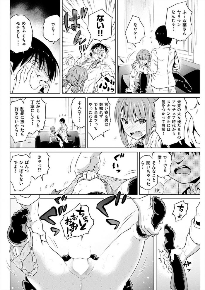 【エロ漫画】予行演習【のきん エロ同人】 (16)