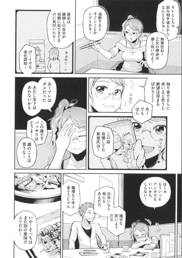 【エロ漫画】ほろ酔い情事【のなかたま エロ同人】 (2)