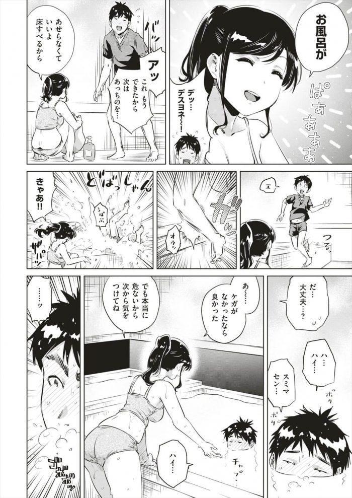 【エロ漫画】湯けむり小町【のきん エロ同人】 (6)
