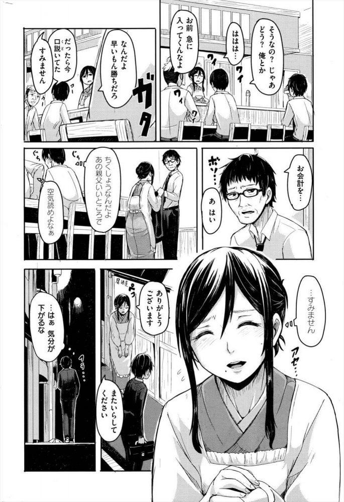 【エロ漫画】やくそく【ハードボイルドよし子 エロ同人】 (2)