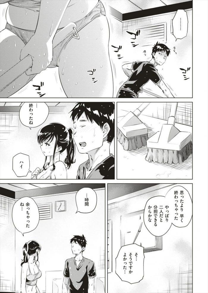 【エロ漫画】湯けむり小町【のきん エロ同人】 (9)