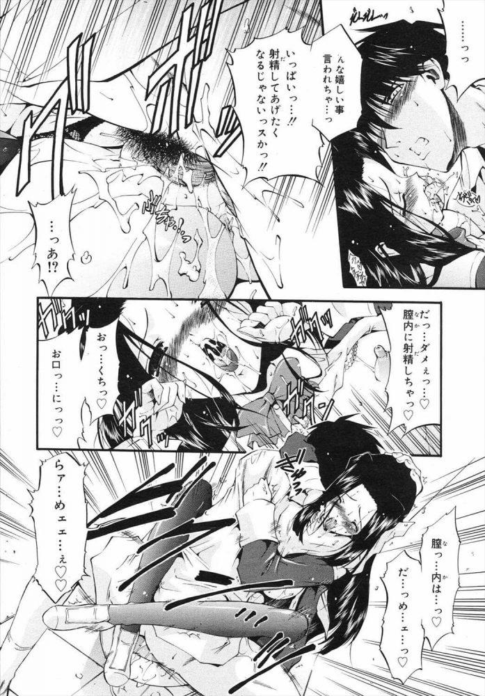 【エロ漫画】寂しい唇【のら猫長屋 エロ同人】 (12)