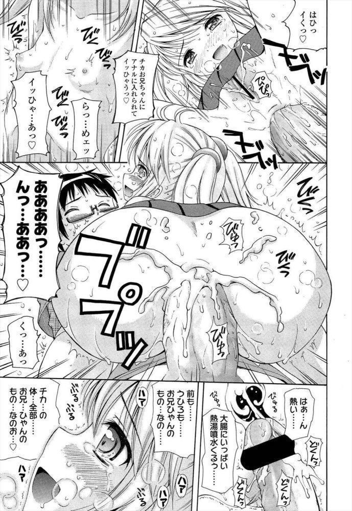 【エロ漫画】僕の妹は射精管理ができる【ねんど。 エロ同人】 (19)