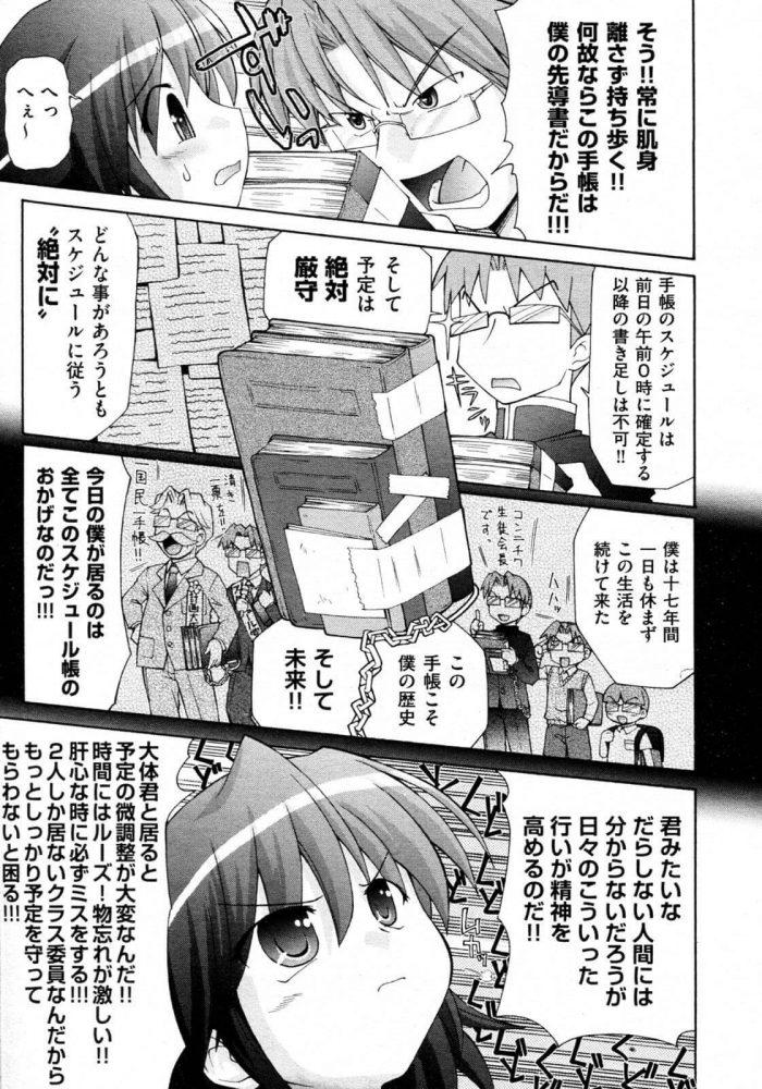 【エロ漫画】S男【はくぶん. エロ同人】 (3)