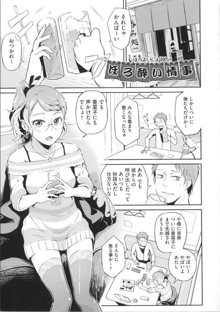 【エロ漫画】ほろ酔い情事【のなかたま エロ同人】 (1)