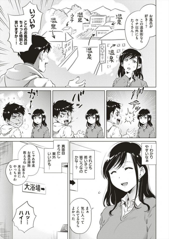 【エロ漫画】湯けむり小町【のきん エロ同人】 (3)
