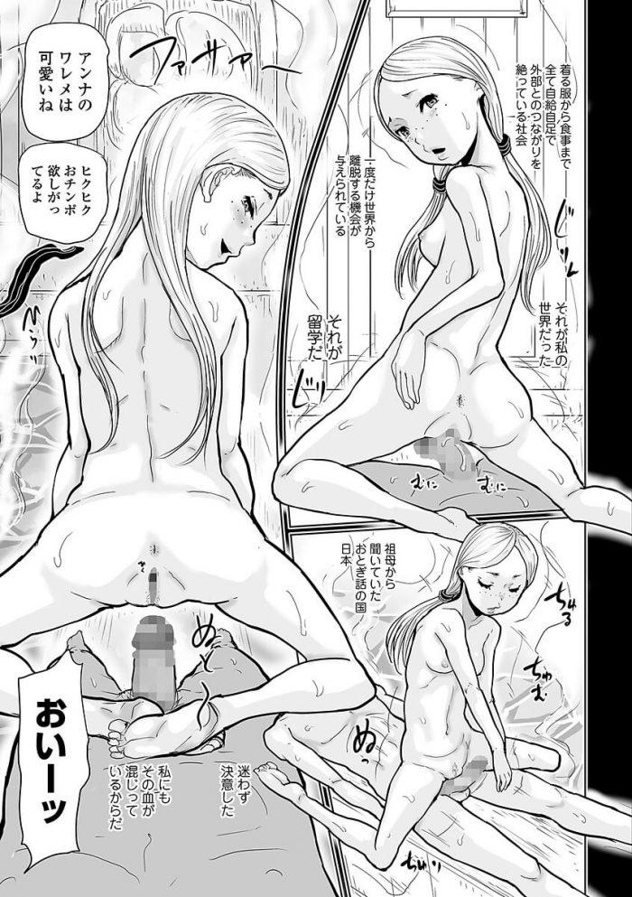 【エロ漫画】アンナのワレメ【はすぶろくりーむ エロ同人】 (35)