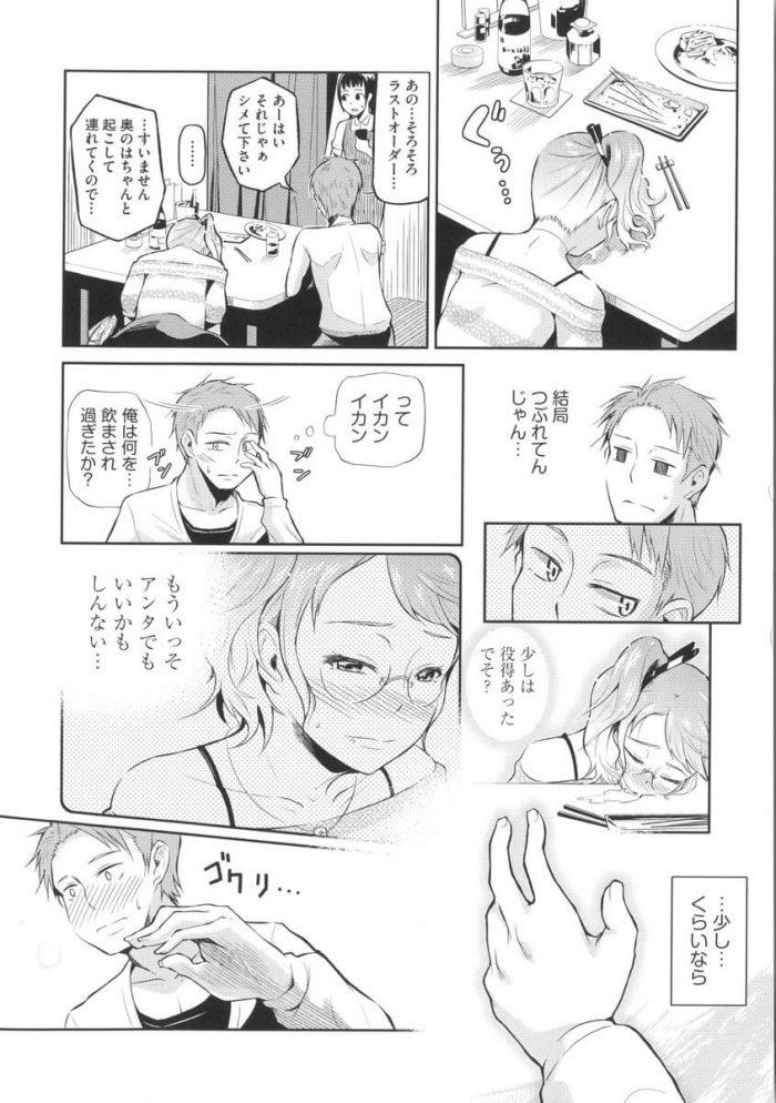 【エロ漫画】ほろ酔い情事【のなかたま エロ同人】 (4)