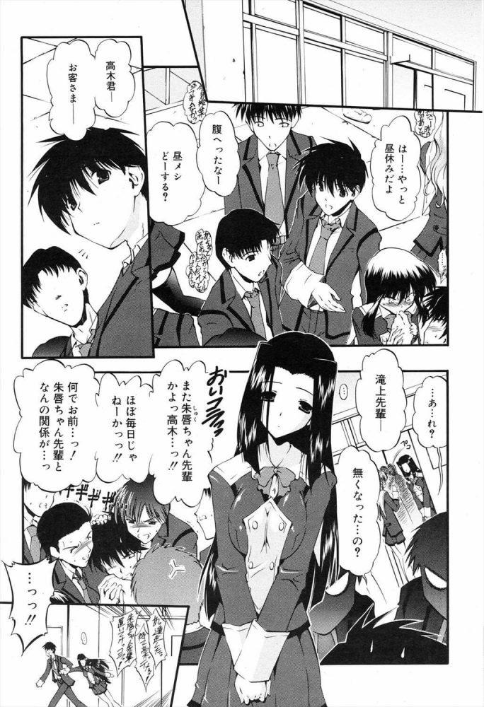 【エロ漫画】寂しい唇【のら猫長屋 エロ同人】 (3)