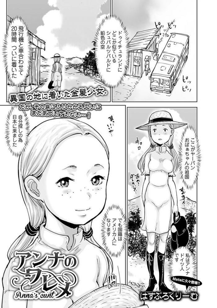 【エロ漫画】アンナのワレメ【はすぶろくりーむ エロ同人】 (1)
