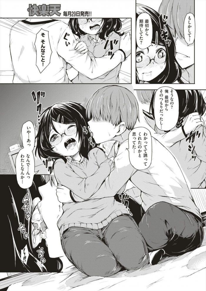 【エロ漫画】1回だけ【ハードボイルドよし子 エロ同人】 (7)