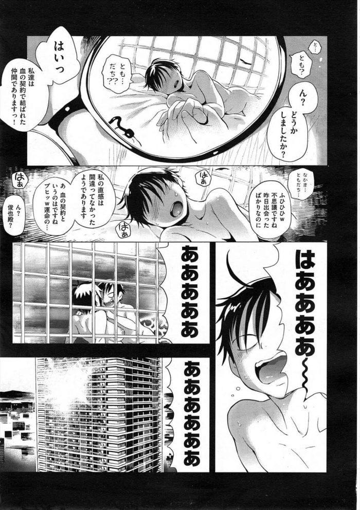 【エロ漫画】倉田さんは友達/倉田さんは恋人【のりんこ エロ同人】 (17)