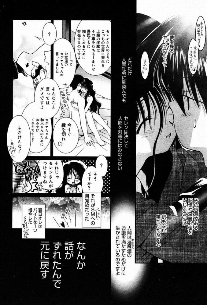 【エロ漫画】彼女についてのコト【のぞみ侑海 エロ同人】 (4)