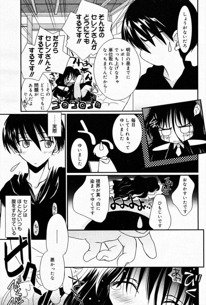 【エロ漫画】彼女についてのコト【のぞみ侑海 エロ同人】 (7)