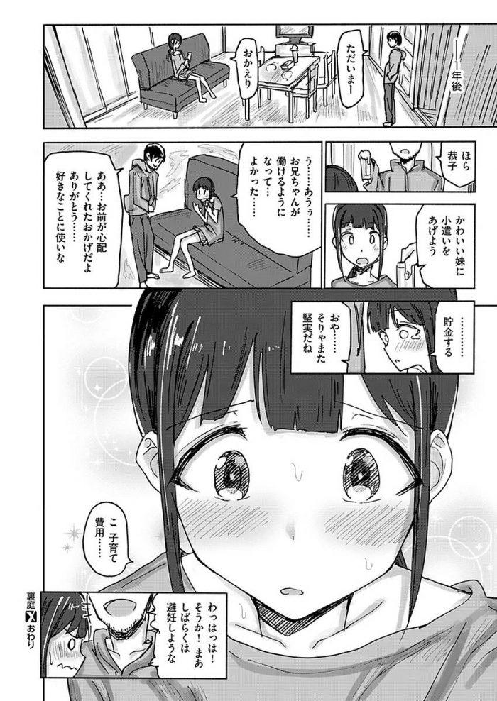 【エロ漫画】裏庭【ノジ エロ同人】 (20)