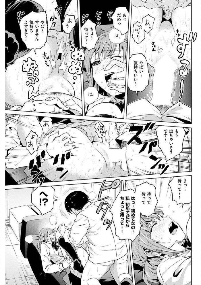 【エロ漫画】予行演習【のきん エロ同人】 (15)