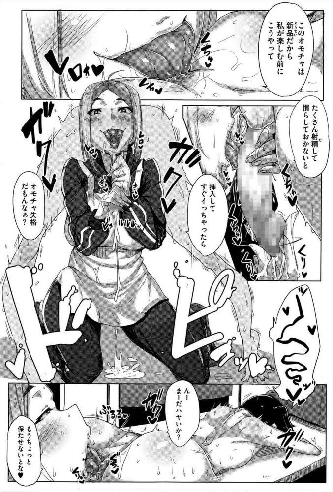 【エロ漫画】駄菓子屋のオモチャ【ばくや エロ同人】 (5)