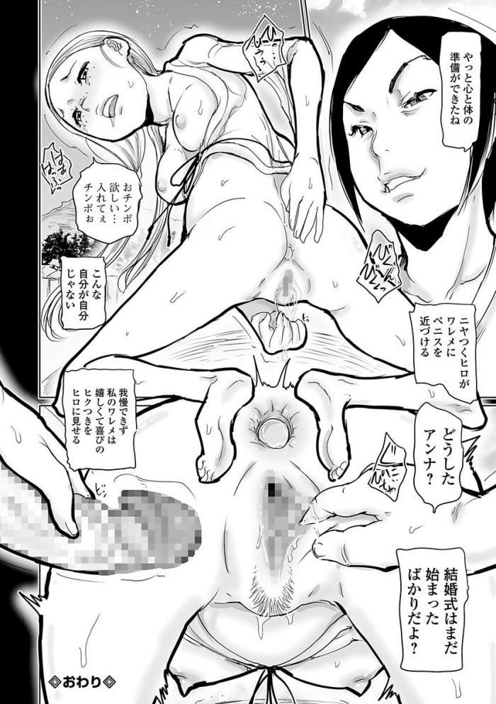 【エロ漫画】アンナのワレメ【はすぶろくりーむ エロ同人】 (68)
