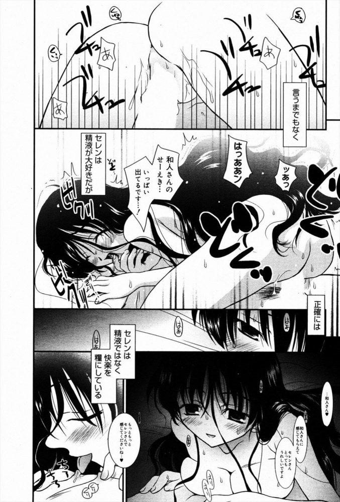 【エロ漫画】彼女についてのコト【のぞみ侑海 エロ同人】 (12)