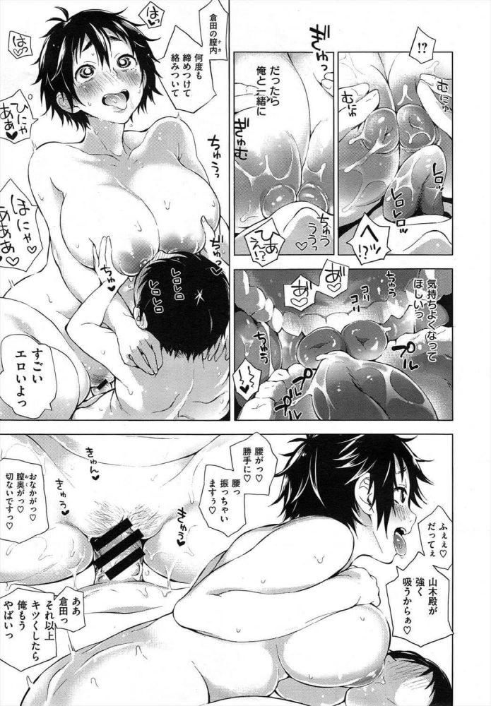 【エロ漫画】倉田さんは友達/倉田さんは恋人【のりんこ エロ同人】 (13)