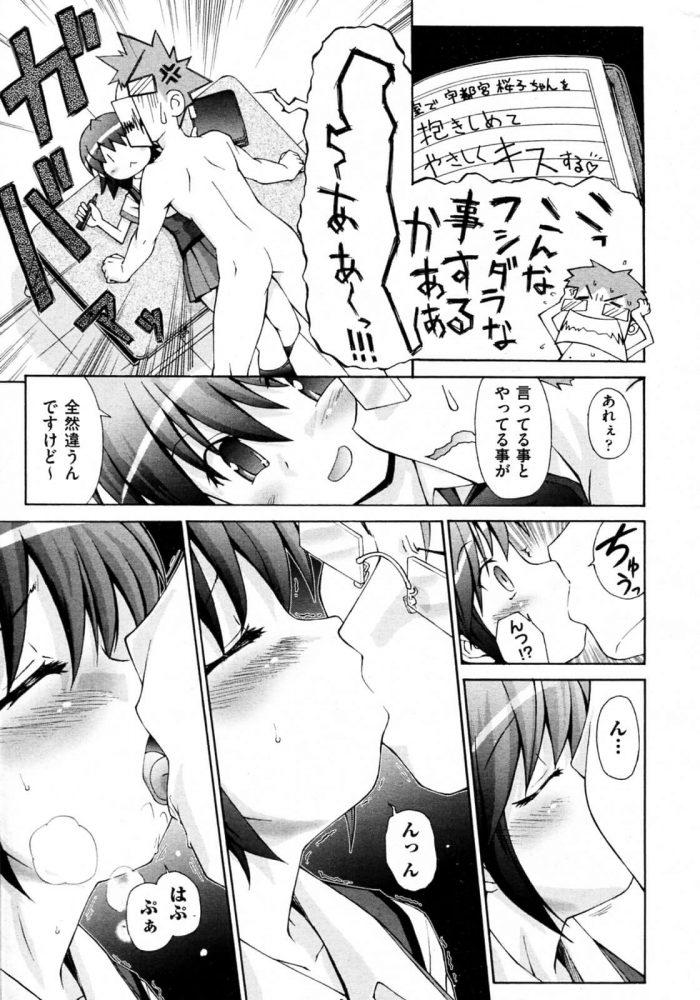 【エロ漫画】S男【はくぶん. エロ同人】 (7)