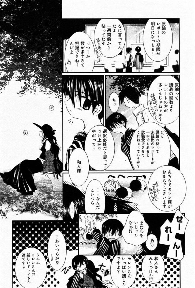 【エロ漫画】彼女についてのコト【のぞみ侑海 エロ同人】 (3)