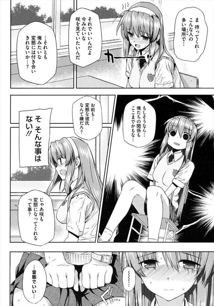 【エロ漫画】ヘンタイ彼氏×彼女【無料 エロ同人】 (8)