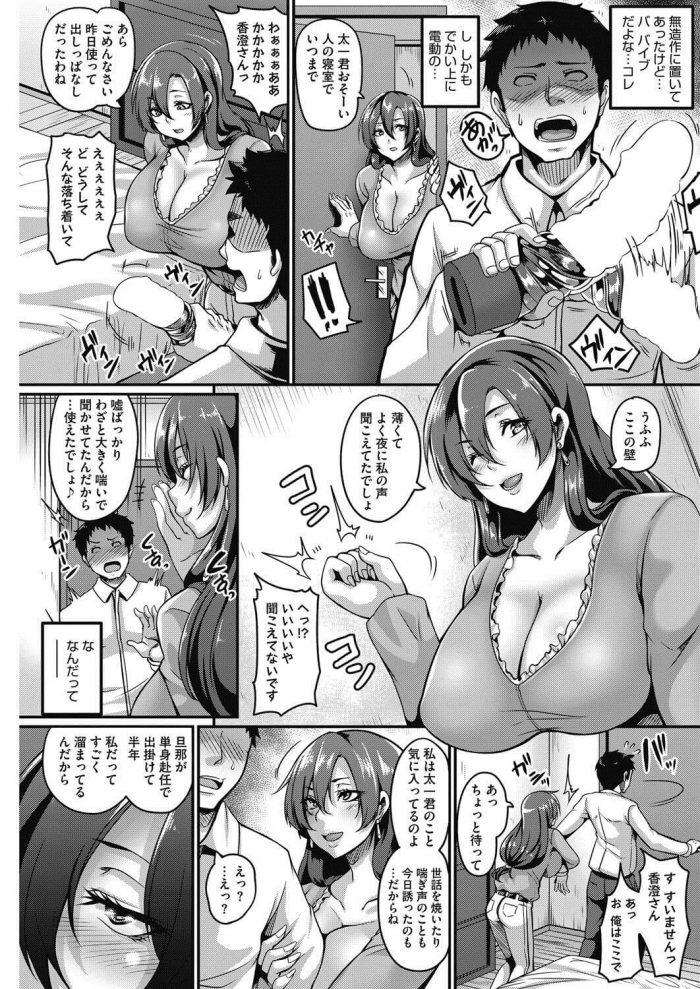 【エロ漫画】隣の飢えた人妻お姉さん【無料 エロ同人】 (5)