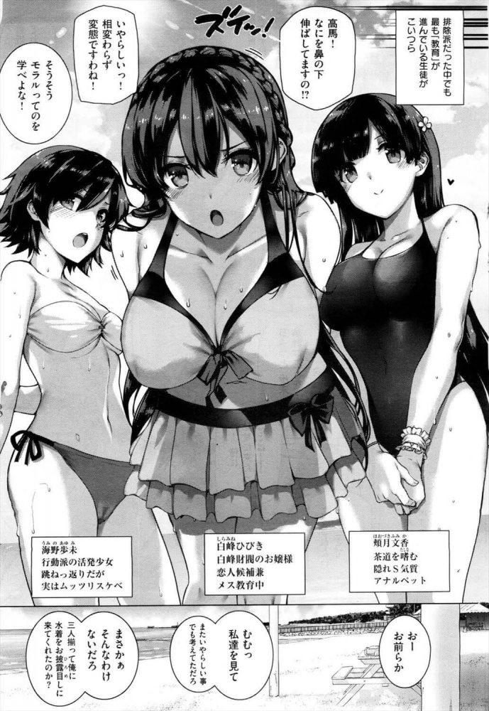 【エロ漫画】天使学園の海姦授業【無料 エロ同人】 (5)