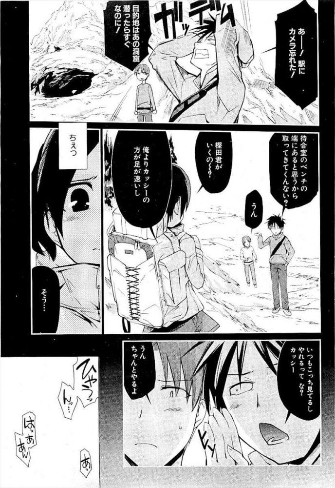【エロ漫画】廃墟○○研究部【無料 エロ同人】 (9)