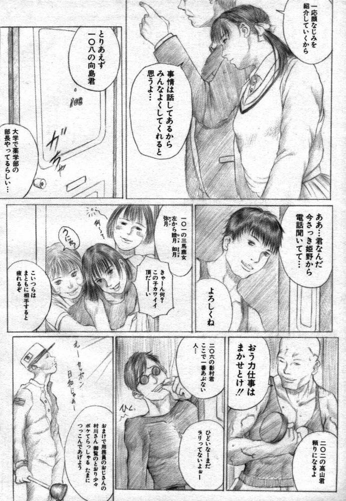 【エロ漫画】猫被りの住人達【無料 エロ同人】 (4)