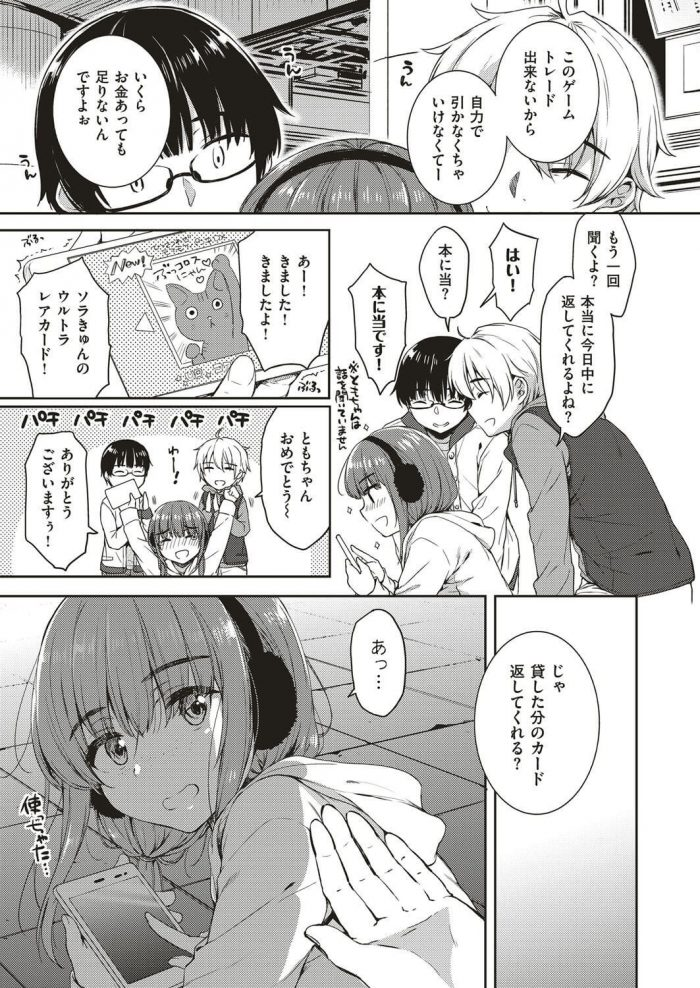 【エロ漫画】アタシじゃないのに…【無料 エロ同人】 (28)