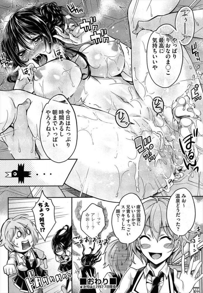 【エロ漫画】リアルラブドール 全2話【無料 エロ同人】 (34)