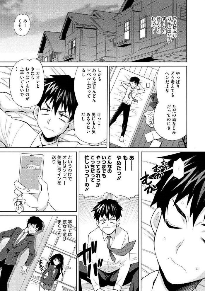 【エロ漫画】幼なじみのおっぱい【無料 エロ同人】 (9)