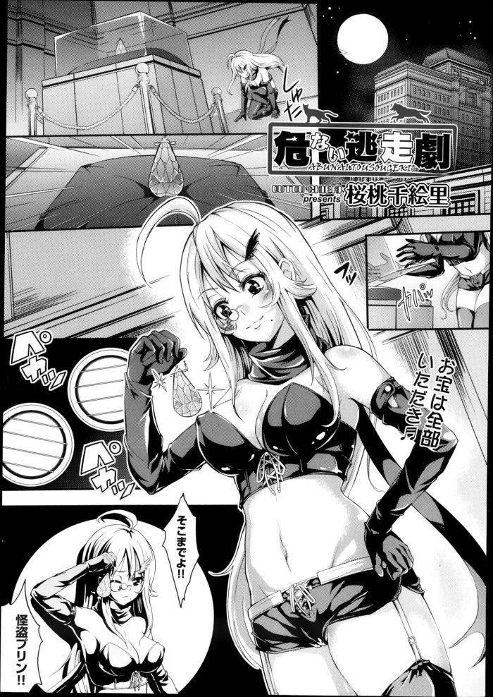 【エロ漫画】危ない逃走劇【無料 エロ同人】 (1)