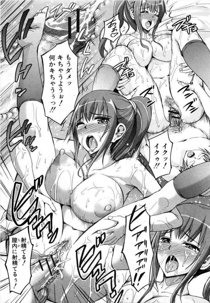 【エロ漫画】始めていっしょ【無料 エロ同人】 (11)