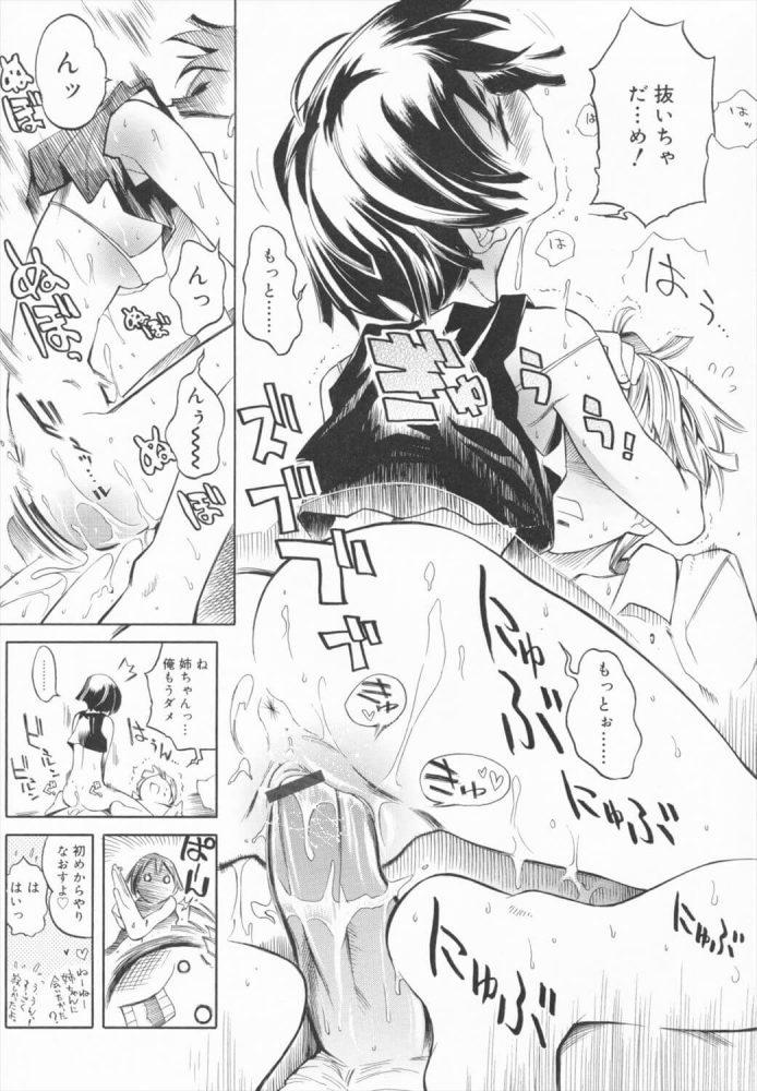 【エロ漫画】姉ちゃんの夏休み/姉ちゃんの冬休み【無料 エロ同人】 (7)