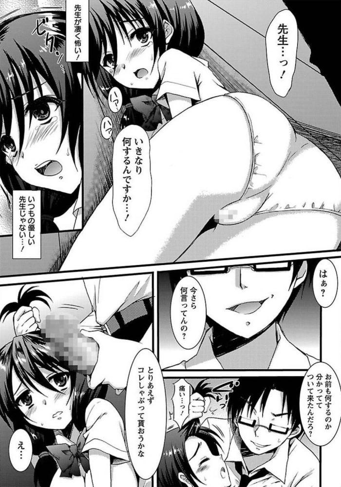 【エロ漫画】処女まん進路指導【無料 エロ同人】 (3)