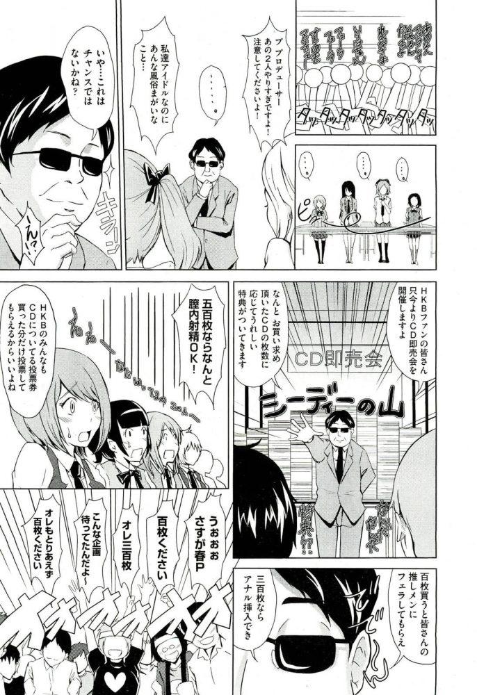 【エロ漫画】Hな快感美少女48【無料 エロ同人】 (11)