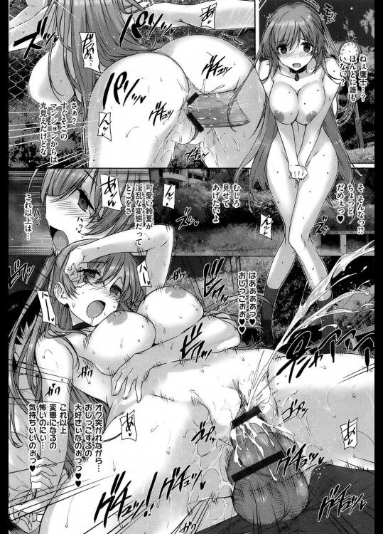 【エロ漫画】家族は俺のハーレムで【無料 エロ同人】 (2)
