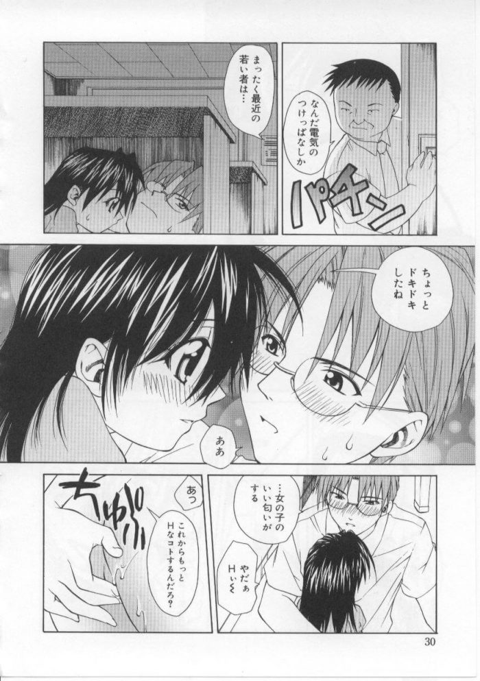 【エロ漫画】女の子だもの【無料 エロ同人】 (10)