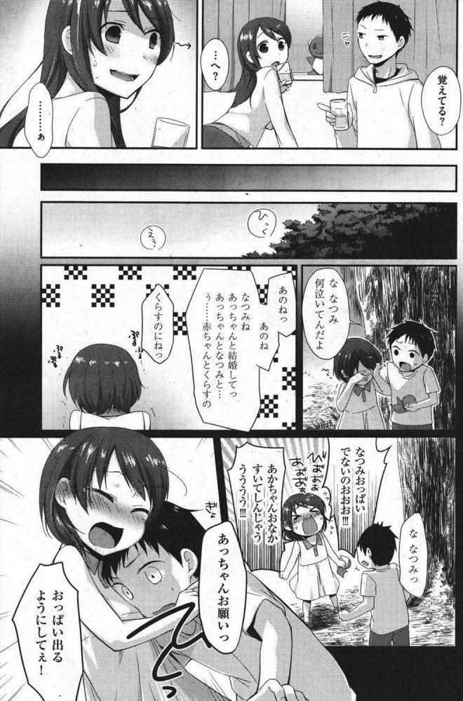 【エロ漫画】おままごと【無料 エロ同人】 (3)