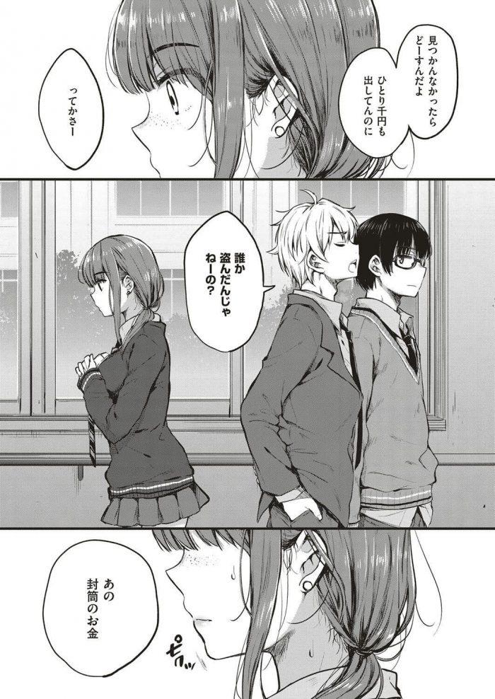 【エロ漫画】アタシじゃないのに…【無料 エロ同人】 (3)