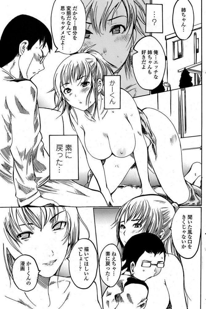 【エロ漫画】えろマンガ道 春の陣【無料 エロ同人】 (15)