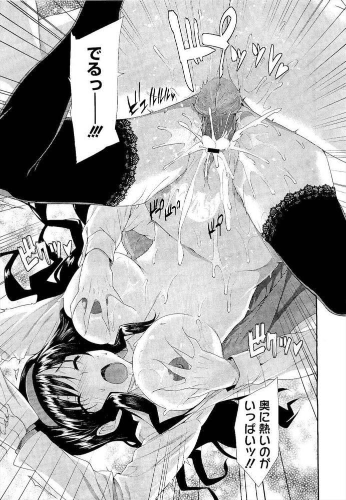 【エロ漫画】秘密レンアイ相談【無料 エロ同人】 (27)