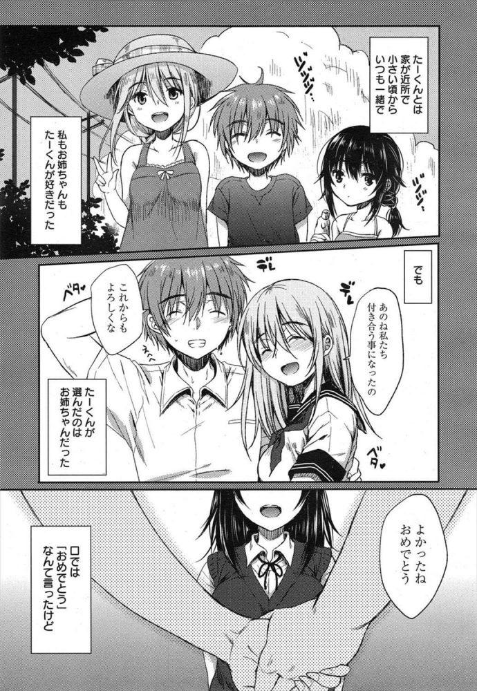 【エロ漫画】ナマイキsister【無料 エロ同人】 (3)