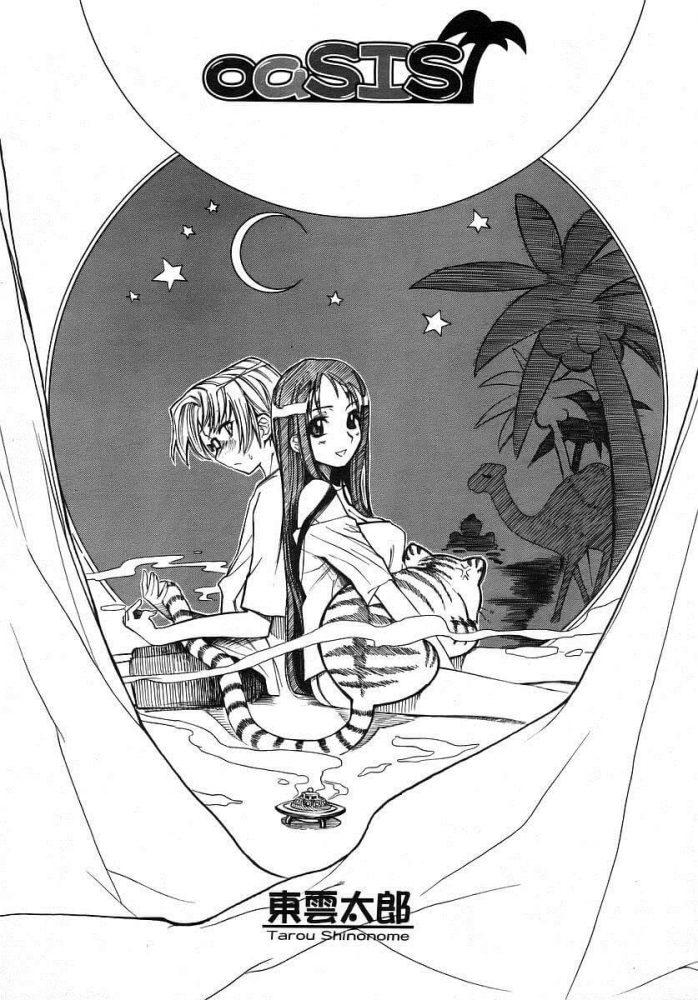 【エロ漫画】oaSIS【無料 エロ同人】 (1)