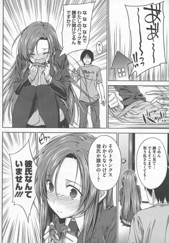 【エロ漫画】香奮ショウジョ!【無料 エロ同人】 (8)