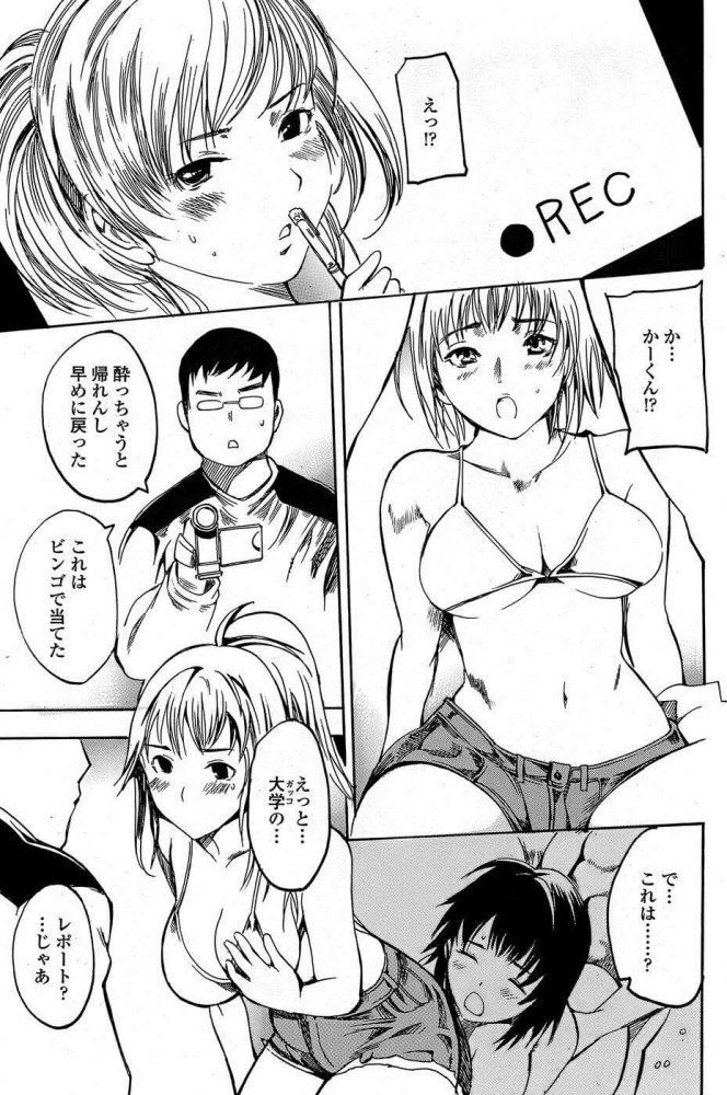 【エロ漫画】えろマンガ道 春の陣【無料 エロ同人】 (3)