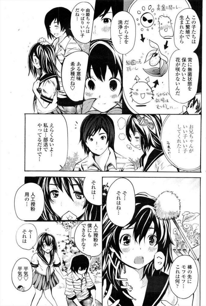 【エロ漫画】ゆめうつつ【無料 エロ同人】 (3)